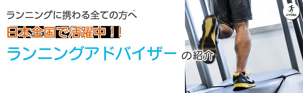 ランニングに携わる全ての方へ 日本全国で活躍中!! ランニングアドバイザーの紹介