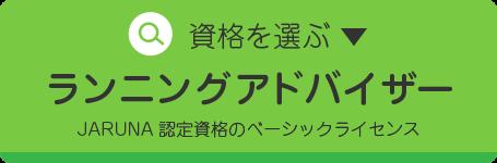 資格を選ぶ ▼ ランニングアドバイザー JARUNA認定資格のベーシックライセンス