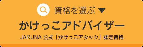 資格を選ぶ ▼ かけっこアドバイザー JARUNA公式「かけっこアタック」認定資格