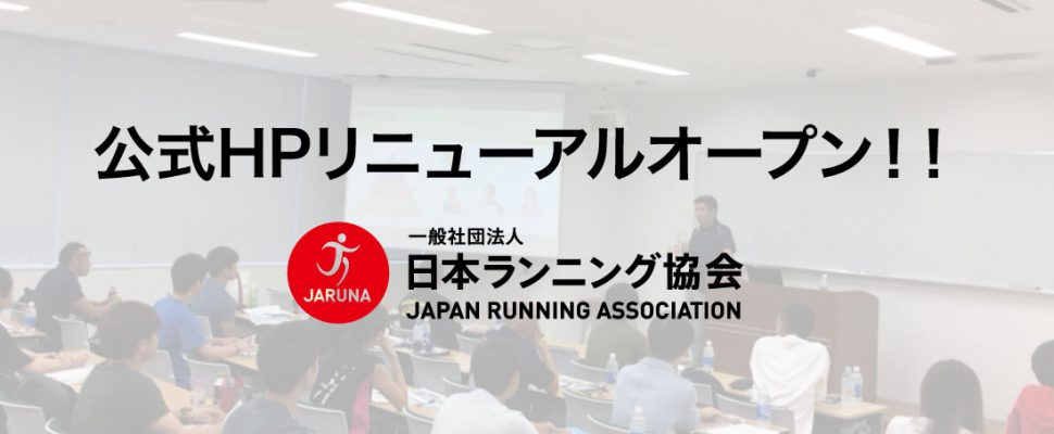日本ランニング協会公式HPリニューアルオープンのお知らせ