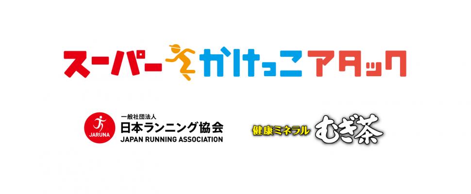 特別ゲストに桐生祥秀選手を迎え「スーパーかけっこアタック」を開催いたしました!