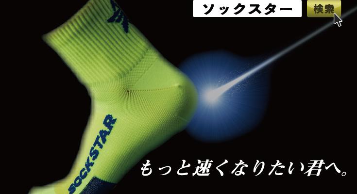 【日本ランニング協会認定商品のご紹介】