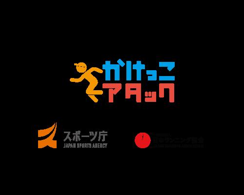 【お知らせ】「かけっこアタック」スポーツ庁の後援が決定!