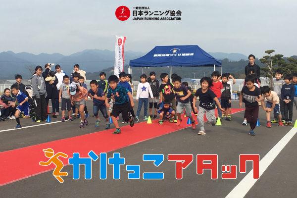 「宮崎大学健康づくりイベント」にてかけっこアタックを実施しました!