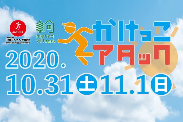ランニング協会主催「かけっこアタック」2020年初開催!